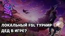 ЛОКАЛЬНЫЙ FSL ТУРНИР. ФИНАЛКА / МЕНЯ УБИЛ Tfue? Fortnite Battle Royale Highlights