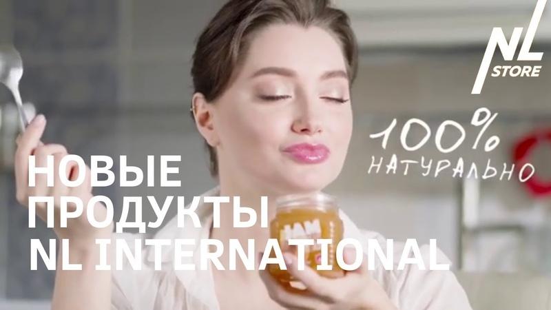 Анонс новых продуктов: Джемы и Смузи ДР NL International 18 лет