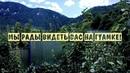 Гуамское ущелье - отдых на Гуамке
