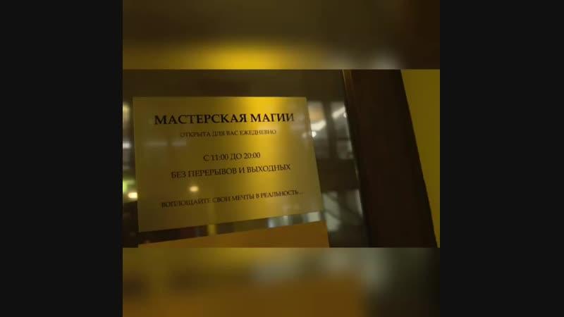 Мастерская Магии (интервью брала Надежда Мичурина-Счастливенко)
