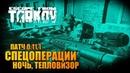 Вылазка в Тарков 0 11 1 🔥 ночные спецоперации рейды с тепловизором