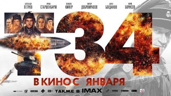 T-З4 2OI9. драма, военный