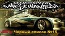 Need for Speed Most Wanted ● Черный список № 15 Сонни 25 ЛЕТ СЕРИИ