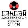 СЭНСЭЙ - доставка суши и роллов Ижевск