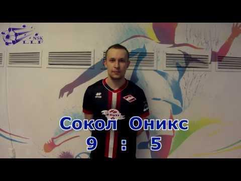 ЛЛФ 31.03.18 Сокол 95 Оникс