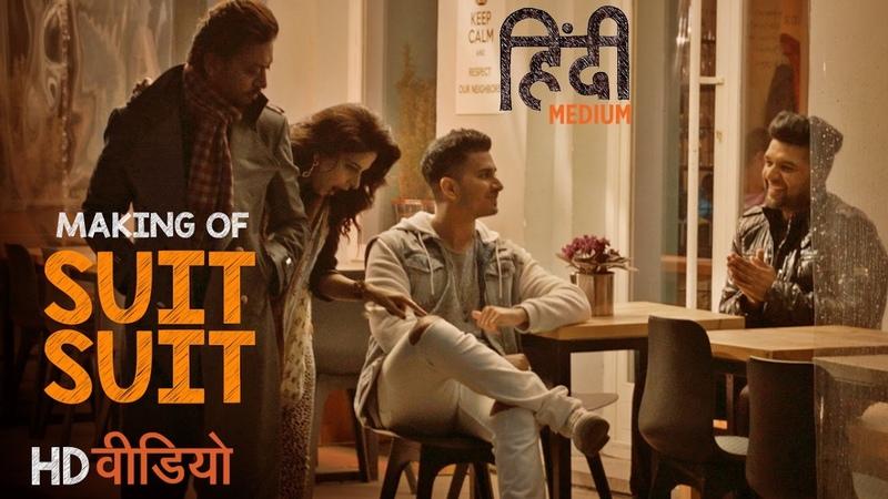 Making Of Suit Suit Video Song | Hindi Medium | Irrfan Khan Saba Qamar | Guru Randhawa | Arjun