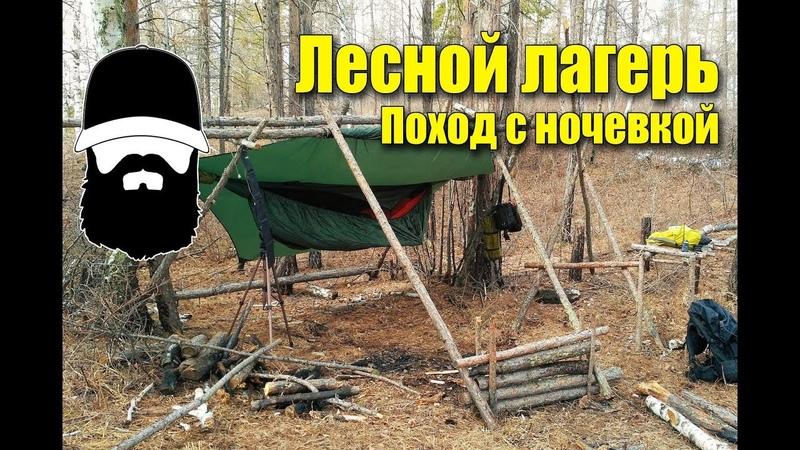 Лесной лагерь Стройка КУКРИ вместо топора Одиночный поход в лес с ночевкой Весенний лес