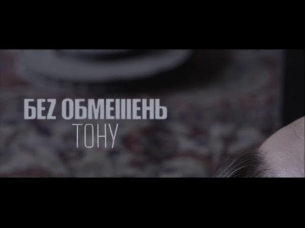 БЕZ ОБМЕЖЕНЬ Тону Прем'єра кліпу 2017