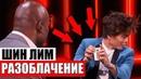 СЕКРЕТ ФОКУСА ШИН ЛИМА на America's Got Talent / ФОКУСЫ С КАРТАМИ / SHIN LIM Revealed