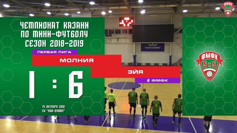 ФМФК 2018-2019. Первая лига. МОЛНИЯ - ЭЙЯ. 1:6
