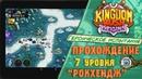 Kingdom Rush Origins ⭐ Героическое испытание - 7 уровень, прохождение 💥