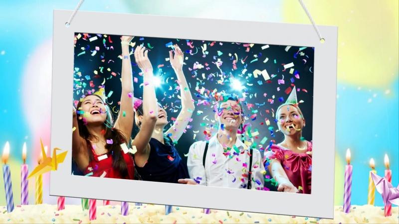 Подари именнику настроение!и классный ролик на память) HappyBirthday юбилей слайдшоукемерово видеопоздравление слайдшоу
