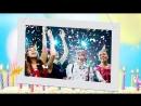 Подари именнику настроение и классный ролик на память HappyBirthday юбилей слайдшоукемерово видеопоздравление слайдшоу