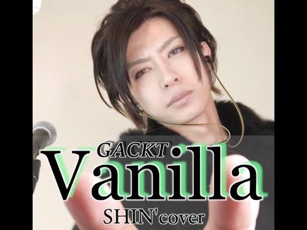 【GACKT】SHINが全力でGACKTさんに寄せてVanilla歌ってみた【Vanilla】