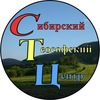 Сибирский Теософский Центр
