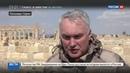 Новости на Россия 24 • Российские военные объяснили успех операции по возвращению Пальмиры