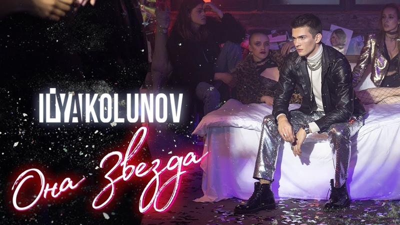 ILYA KOLUNOV - Она звезда [16] (ПРЕМЬЕРА КЛИПА)