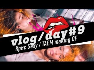 Всё-таки Крис Sexy  #таем  Making Of, Combat Cars Vlog day#9