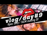 Всё-таки🤟 Крис Sexy ❤️ #таем – Making Of, Combat Cars Vlog day#9