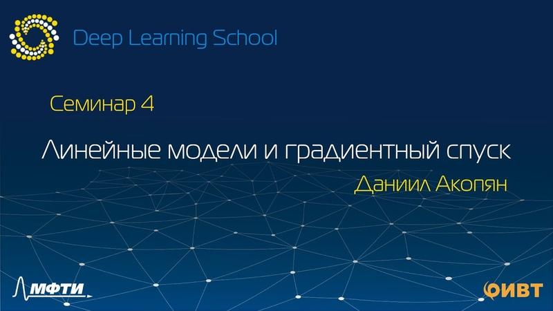 4. Производная и градиентный спуск: семинар