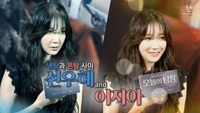 E Ji Ah(이지아)-냉탕❄과 온탕🔥을 오가는 반전매력!오늘의 탐정 KBS 2TV 오후 10시 첫 481