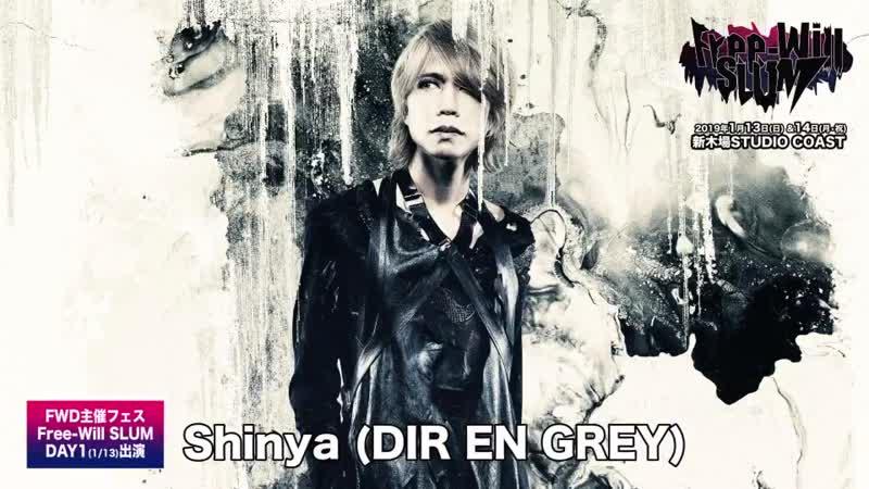 Shinya's (DIR EN GREY) comment for Free-Will SLUM