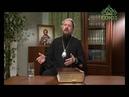 Воскресные беседы (Алма-Ата). От 9 октября. Таинства и обряды Православной Церкви