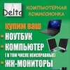 """Компьютерная комиссионка """" Delta"""""""