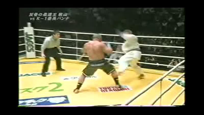 Jerome Le Banner vs. Yosihiro Akiyama