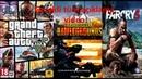 Böyle fırsat yok GtaV PubG Csgo Farcry 3 Max payne 3 Ets2 ve 12 oyun 250 Tl