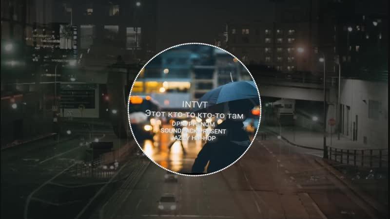 INTVT - Этот кто-то,кто-то там (DPM SOUNDPACK PRESENTJAZZY HIP-HOP)