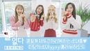 콩팥까지 두근거리게 만드는 소녀들💕 이달의 소녀 yyxy 폴라현장! [말이 없다