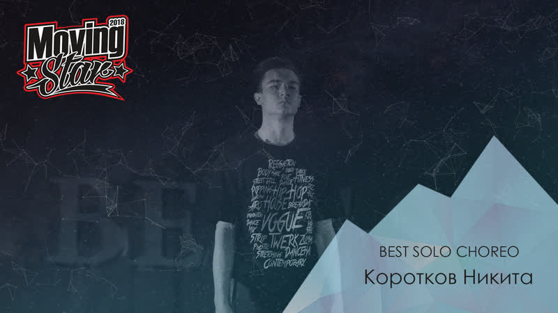 Коротков Никита | BEST SOLO CHOREO | MOVING STAR 2018
