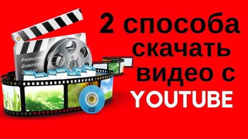 Как скачать видео с канала Youtube Ютуба Два способа