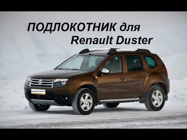 Подлокотник для Рено Дастер / Renault Duster / Обзор и установка