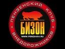 Финальный отчет Чемпионата Пензенской области по Трофи-рейдам Бизон 4х4 Пенза