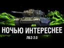 НОЧНОЙ ПАТРУЛЬ, СПЕЦ ПО ЛБЗ 2.0