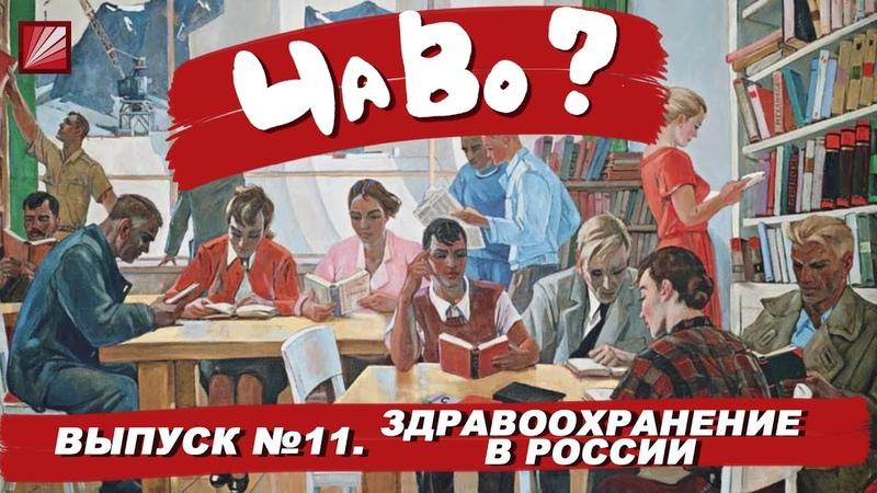Чаво Молодёжь Выпуск №11. Здравоохранение в России