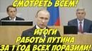 МОЛНИЯ! Власть Ш0КИРУЕТ! Такого позора еще не было! Самый худший год для России!