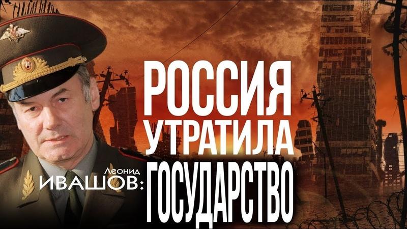 Леонид Ивашов Мир на изломе истории Будущее России в тумане