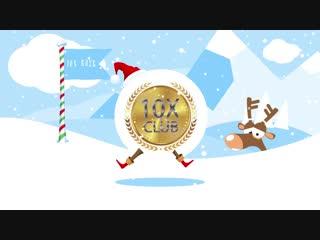 10Х Клуб - Богатого Нового года