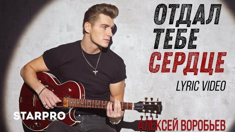 Алексей Воробьев - Отдал тебе сердце (Lyric video)