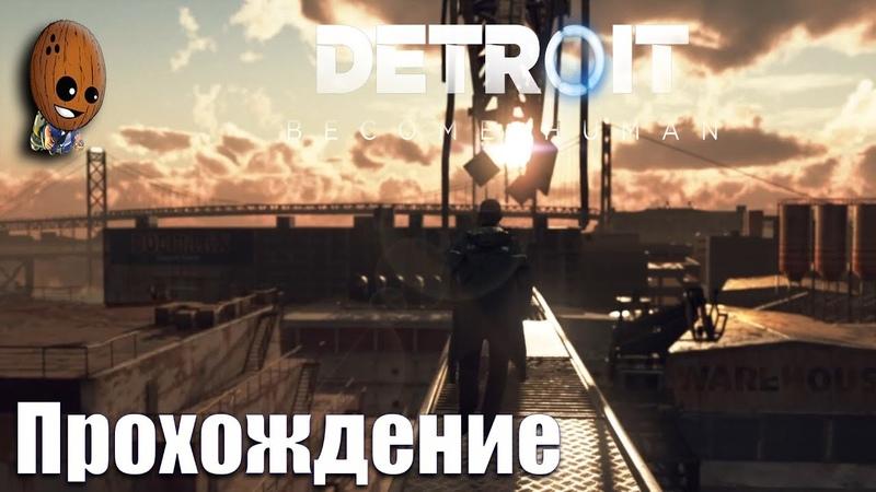 Detroit: Become Human - Прохождение 9➤ Иерихон.