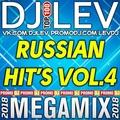 DJ LEV - RUSSIAN HIT'S VOL.4 (MEGAMIX 2018)