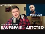 Rauf & Faik - Детство (ГОЛОСАМИ ЗВЕЗД)