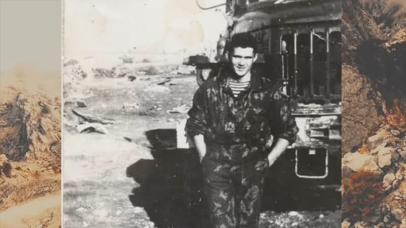 Герои необъявленной войны. Афганистан