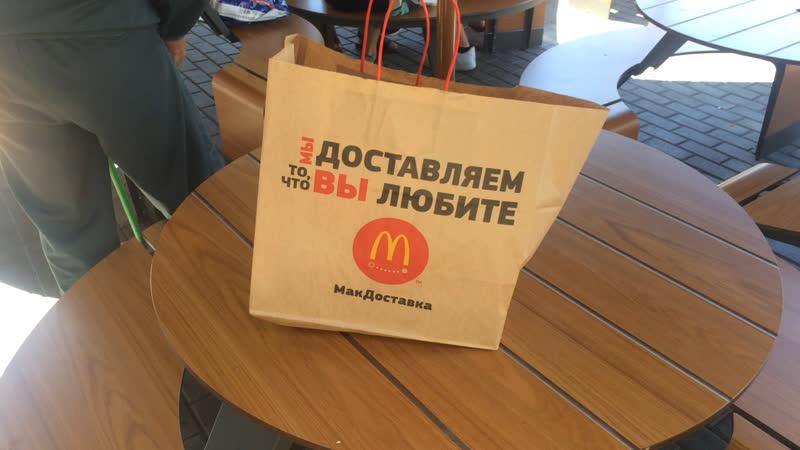 Мне дали пакет для денег в Макдональдсе