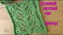 Вязание спицами. Красивый узор спицами №038 веточка Knitting. Beautiful pattern