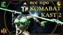 Mortal Kombat 11 - Kombat Kast 2 и Джейд