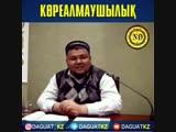 Ұстаз: Бауыржан Әлиұлы - Көреалмаушылық дерті